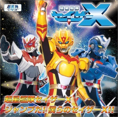 Choseisenkan Sazer X/Jump Da! Boku by Hiroki Takahashi (2005-11-25)