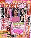 週刊女性セブン 2017年 2/23 号 [雑誌]