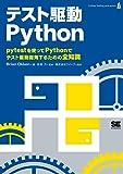 テスト駆動Python