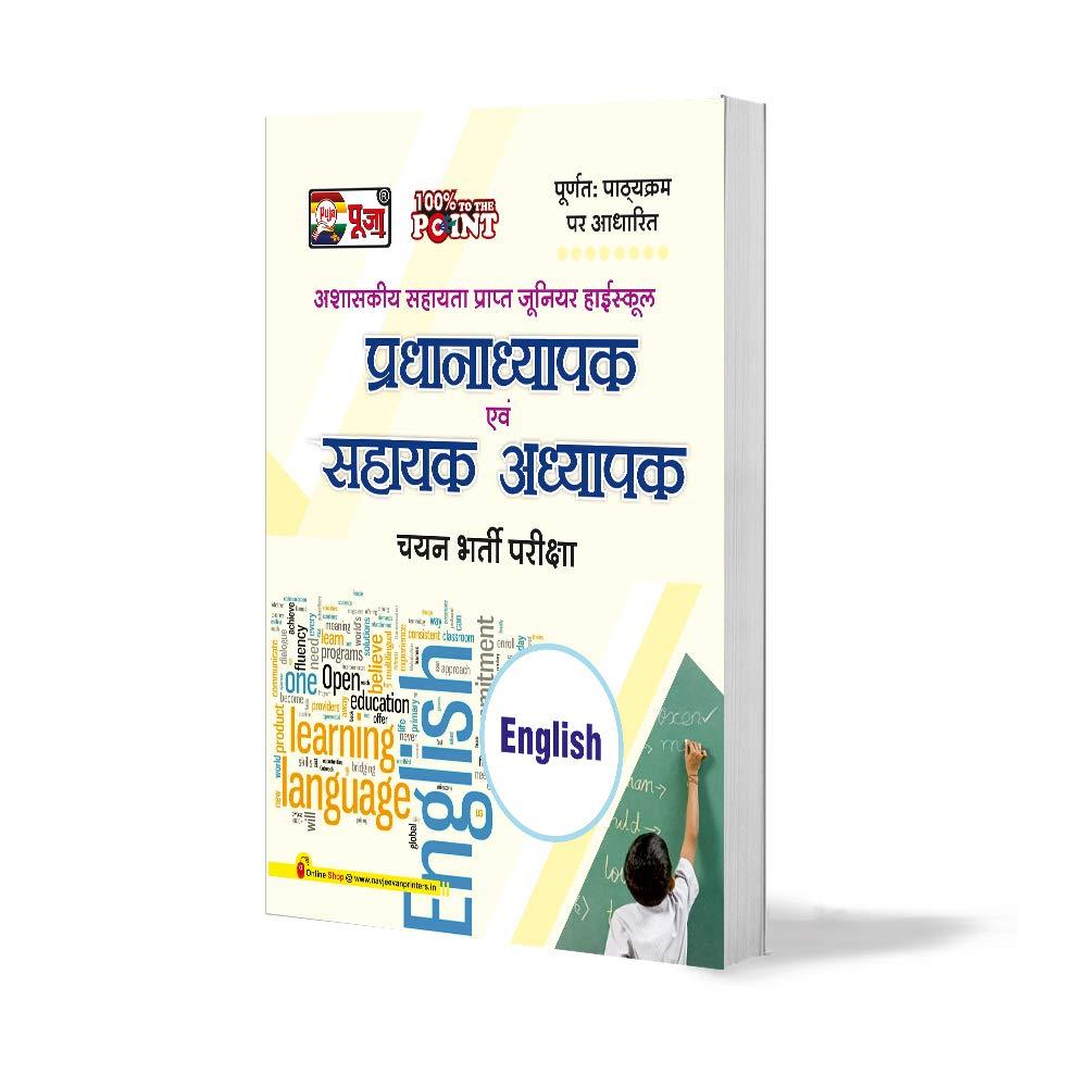 Puja Junior Highschool (SUPERTET) Sahayak Adhyapak evam Pradhanadhyapak (Assistant Teacher & Headmaster Exam) English