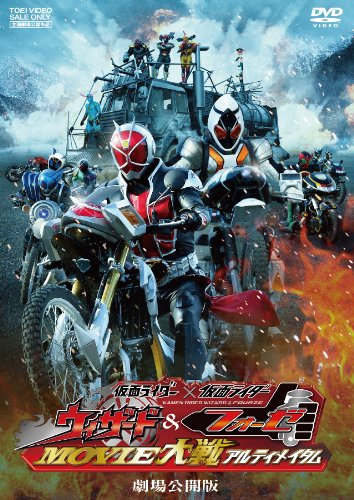 Sci-Fi Live Action - Kamen Rider X Kamen Rider Wizard & Fourze: Movie War Ultimatum Theatrical Version [Japan DVD] DSTD-3645