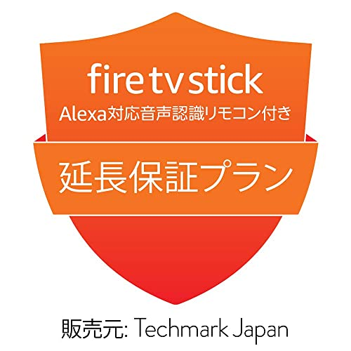 Fire TV Stick  (第2世代) 用 延長保証プラン (2年)