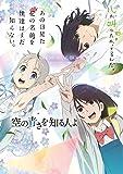 あの花/ここさけ/空青メモリアルブック: 超平和バスターズの軌跡 (コミックス単行本)