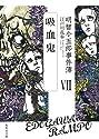 明智小五郎事件簿 7 「吸血鬼」 / 江戸川乱歩の商品画像