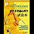 津巴多普通心理学(原书第7版)(试读本)