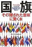 """国旗 その""""隠された意味""""に驚く本 (KAWADE夢文庫)"""