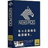 NewsPicks(最新)  3年版 Win/Mac/Android対応