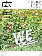 広告 2011年 07月号 [雑誌]