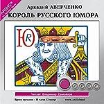 Korol' Russkogo Jumora | Arkadij Averchenko