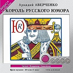 Korol' Russkogo Jumora