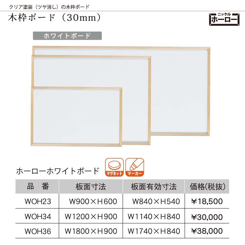 壁掛ホワイトボード 木枠 WOH34   B01NGU2JNE