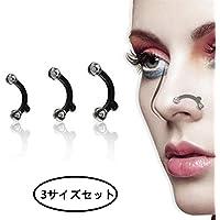 鼻プチ 柔軟性高く ビューティー 矯正プチ 整形せ 24.5mm/25.5mm/27mm 全3サイズセット ブラック