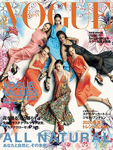 VOGUE JAPAN 2020年3月号 画像 A