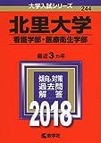 北里大学(看護学部・医療衛生学部) (2018年版大学入試シリーズ)