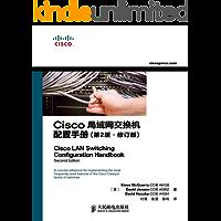 Cisco局域网交换机配置手册(第2版修订版)(异步图书)