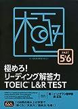 極めろ! リーディング解答力 TOEIC® L & R TEST PART 5 & 6