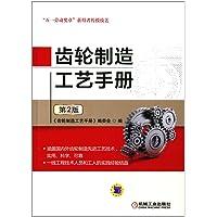 齿轮制造工艺手册(第2版)