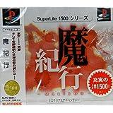 魔紀行 SuperLite 1500シリーズ