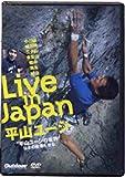 DVD>平山ユージの世界Live in Japan―日本の岩場を登る (<DVD>) (<DVD>)