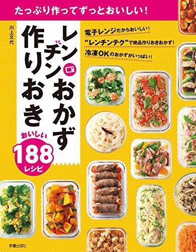 たっぷり作ってずっとおいしい!レンチンおかず 作りおき おいしい188レシピ