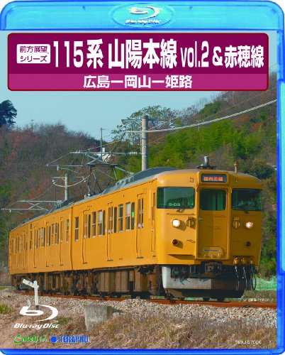 Price comparison product image Special Interest - Zenpo Tenbo Series 115 Kei Sanyo Honsen 2 & Akosen Hiroshima Okayama Himeji [Japan BD] TEXJ-57006