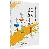 高等院校广告和艺术设计专业系列规划教材:广告公司工作流程与管理