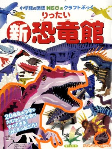 新 りったい 恐竜館 (小学館の図鑑NEOのクラフトぶっく)