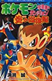 Dungeon: Explorers of flame Pokemon Mystery (Colo Dragon Comics) (2008) ISBN: 409140670X [Japanese Import]