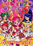 Welcome to (3) nut house! Yes! Precure 5 (TV picture book of 1408 Kodansha) (2007) ISBN: 4063444082 [Japanese Import]
