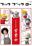 フック ブック ロー 日々はんせい堂 営業中 [DVD]