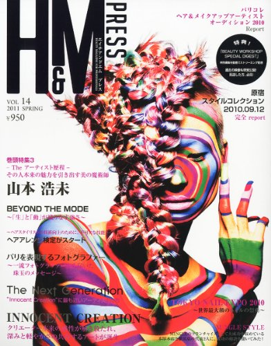 H&M PRESS 2011年2月号 大きい表紙画像