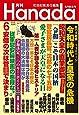 月刊Hanada2019年6月号