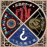 反逆のマーチ/ダークホース/誰も知らない/Mad Pierrot(DVD付)(