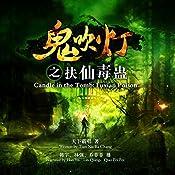 鬼吹灯之抚仙毒蛊 - 鬼吹燈之撫仙毒蠱 [Candle in the Tomb: Fuxian Poison] (Audio Drama) |  天下霸唱 - 天下霸唱 - Tianxiabachang