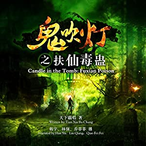 鬼吹灯之抚仙毒蛊 - 鬼吹燈之撫仙毒蠱 [Candle in the Tomb: Fuxian Poison] (Audio Drama) Audiobook by  天下霸唱 - 天下霸唱 - Tianxiabachang Narrated by  韩宇 - 韓宇 - Han Yu,  陈兵 - 陳兵 - Chen Bing