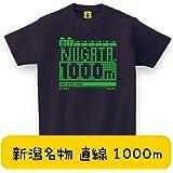 【競馬 Tシャツ】 新潟競馬場 直線1000mTシャツ