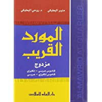 Al-Mawrid Al-Qareeb: A Pocket English Arabic Dictionary