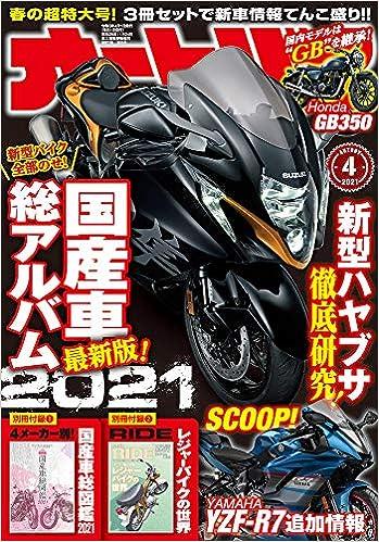 [雑誌] オートバイ 2021年01-04月号