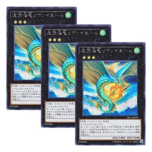 【 3枚セット 】遊戯王 日本語版 TRC1-JP039 Leviair the Sea Dragon 虚空海竜リヴァイエール (シークレットレア) B00RAGR08W