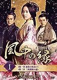 風中の縁(えにし)DVD-BOX1