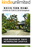 東京日和 写真集 神社編5 FOUR SEASONS OF  TOKYO  METROPOLITAN  LIFESTYLE