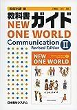 教科書ガイド教育出版版NEW ONE WORLD Communication R―教科書番号 教出コ2 334