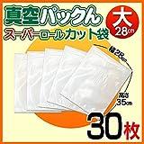 真空パックん専用 スーパーロールカット袋 大(28cm×35cm)30枚