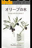 オリーブの木 Living with the plants
