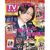 月刊TVガイド 2021年 6月号