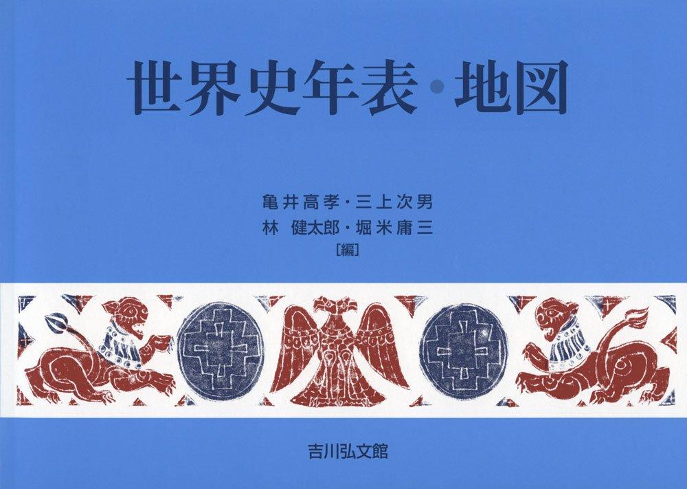 世界史年表・地図(2018年版) | 亀井 高孝, 三上 次男, 林 健太郎, 堀米 ...