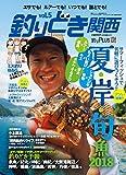 釣りどき関西(5) 2018年 08 月号 [雑誌]: 磯釣りスペシャル 増刊