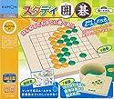 スタディ囲碁の商品画像