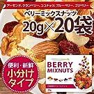 ミックスナッツ [Amazon限定ブランド]ベリーミックスナッツ 小分け 5種袋便利な小袋タイプ 20g×20 ベリーミックスナッツ アーモンド、レーズン、ココナッツ、クルミ、カシューナッツとドライフルーツ 個包装