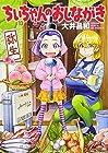 ちぃちゃんのおしながき 第13巻
